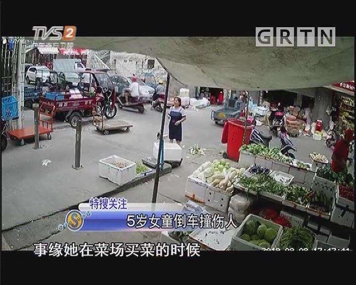 5岁女童倒车撞伤人