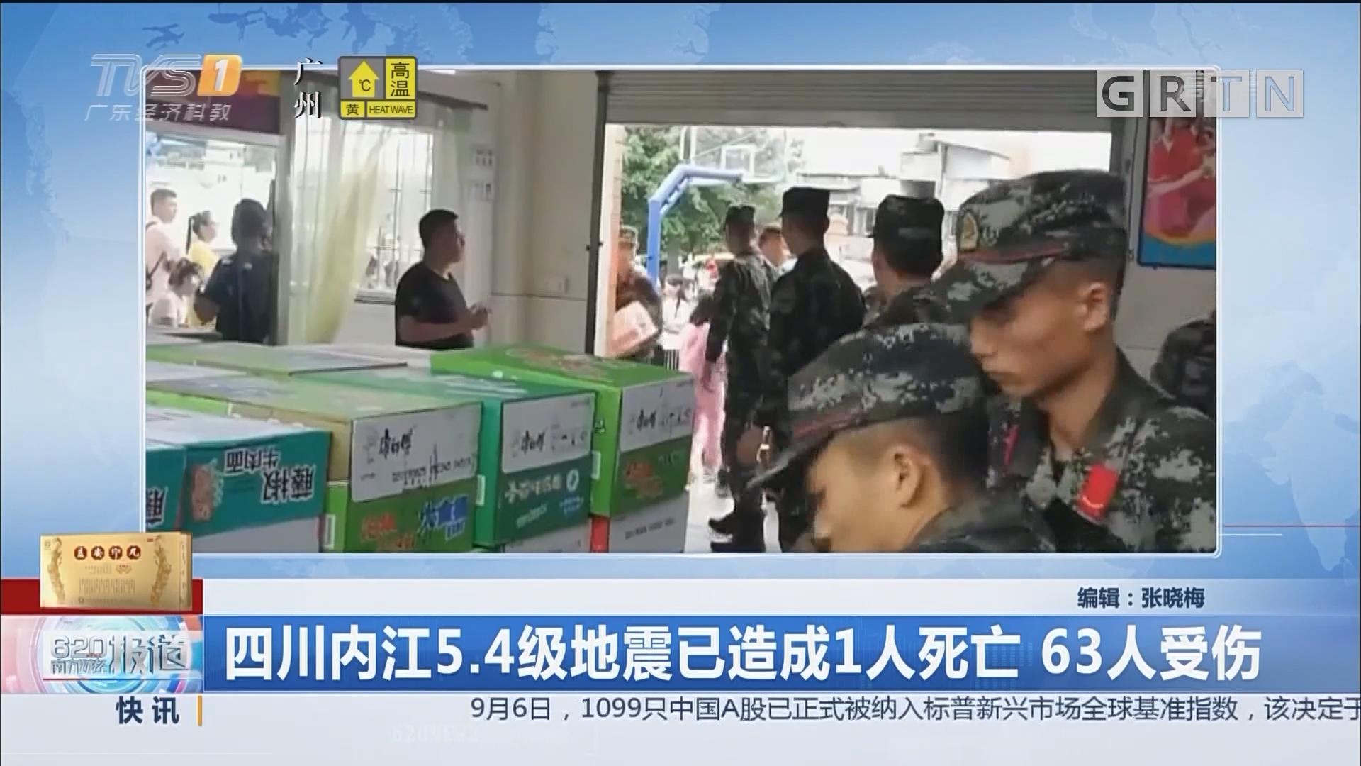四川内江5.4级地震已造成1人死亡 63人受伤
