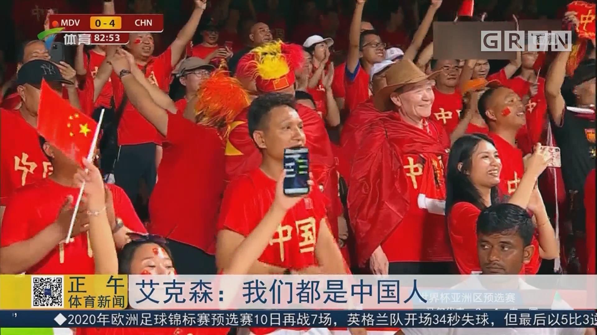 艾克森:我们都是中国人