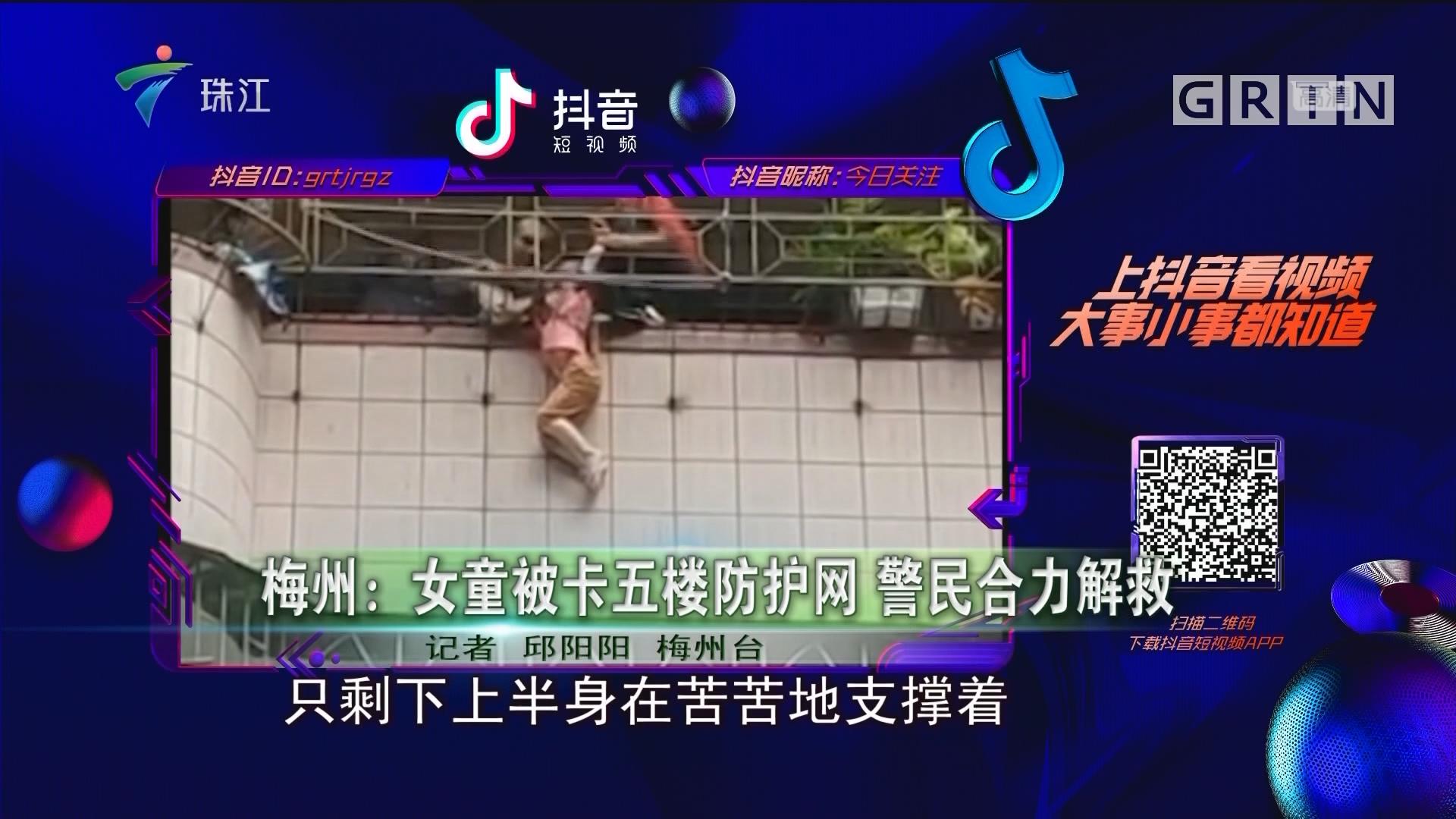 梅州:女童被卡五楼防护网 警民合力解救