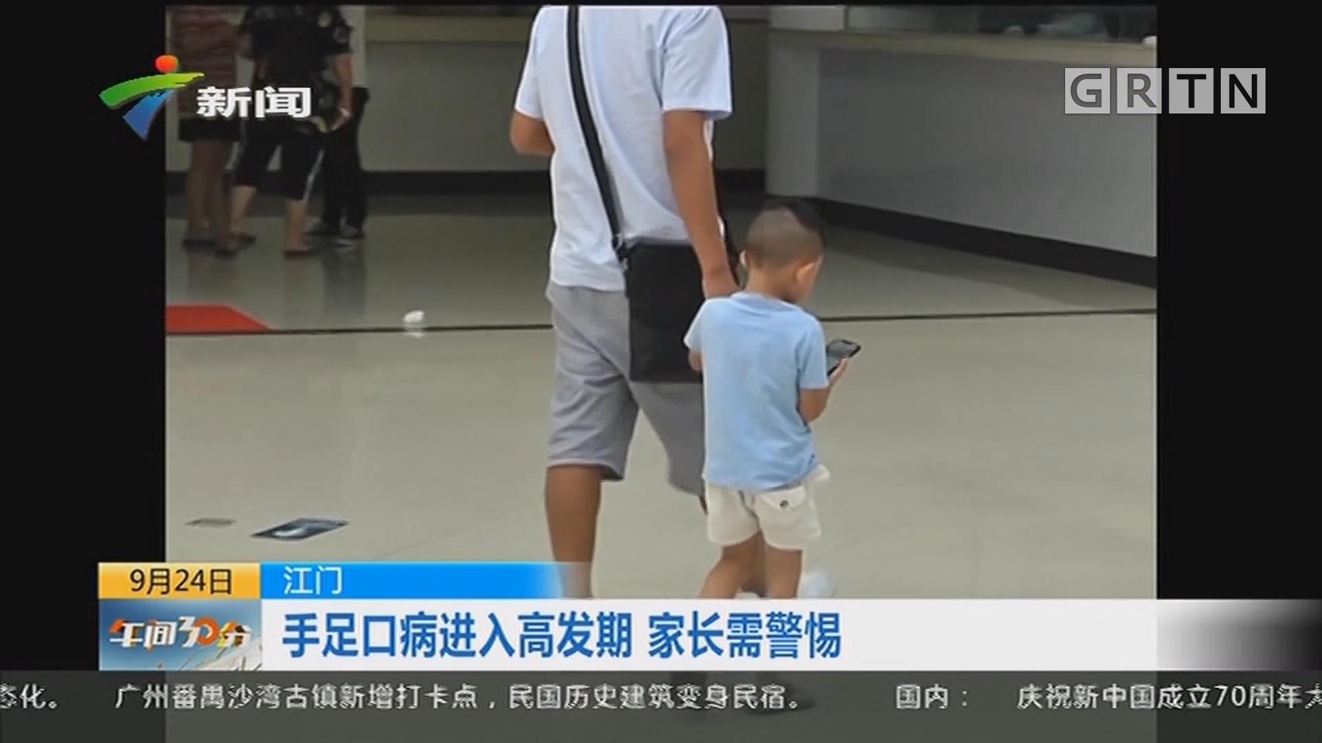 江门:手足口病进入高发期 家长需警惕