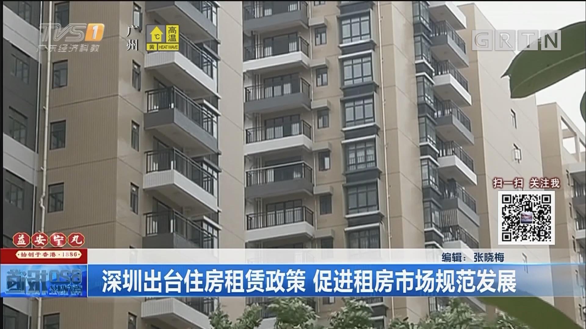 深圳出台住房租赁政策 促进租房市场规范发展