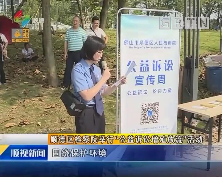 """順德區檢察院舉行""""公益訴訟增殖放流""""活動"""