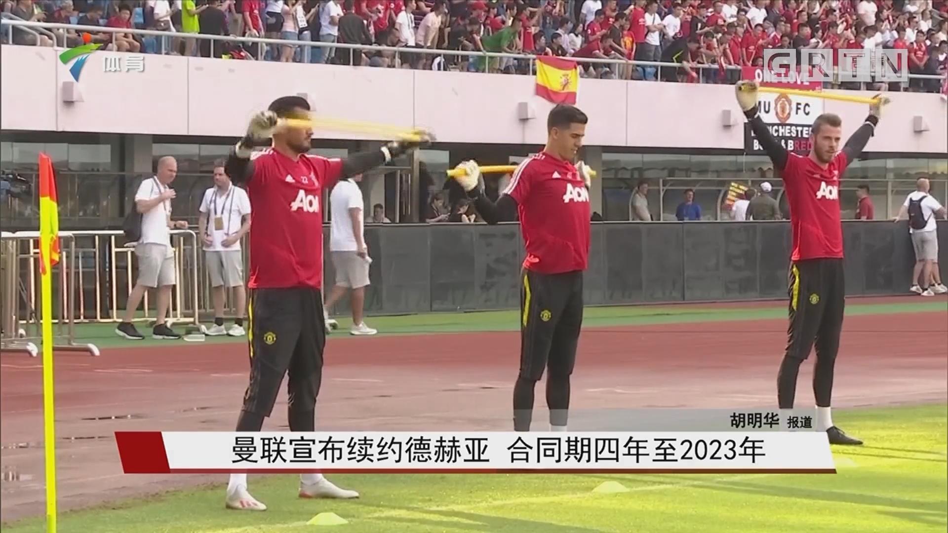曼联宣布续约德赫亚 合同期四年至2023年