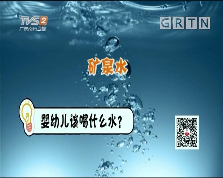 健康生活家:婴幼儿该喝什么水?