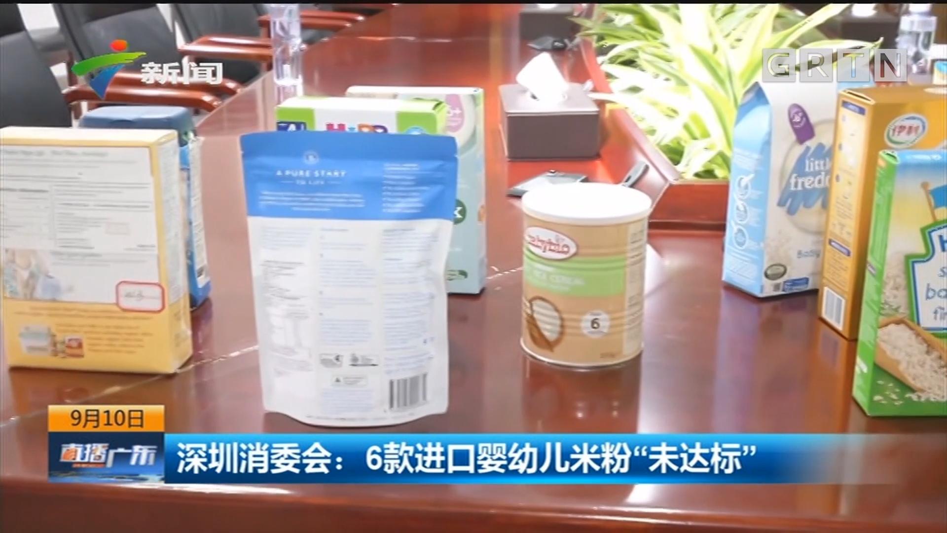 """深圳消委会:6款进口婴幼儿米粉""""未达标"""""""