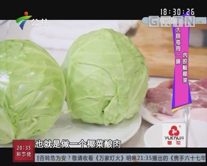 大厨每周一膳:肉胶酿椰菜