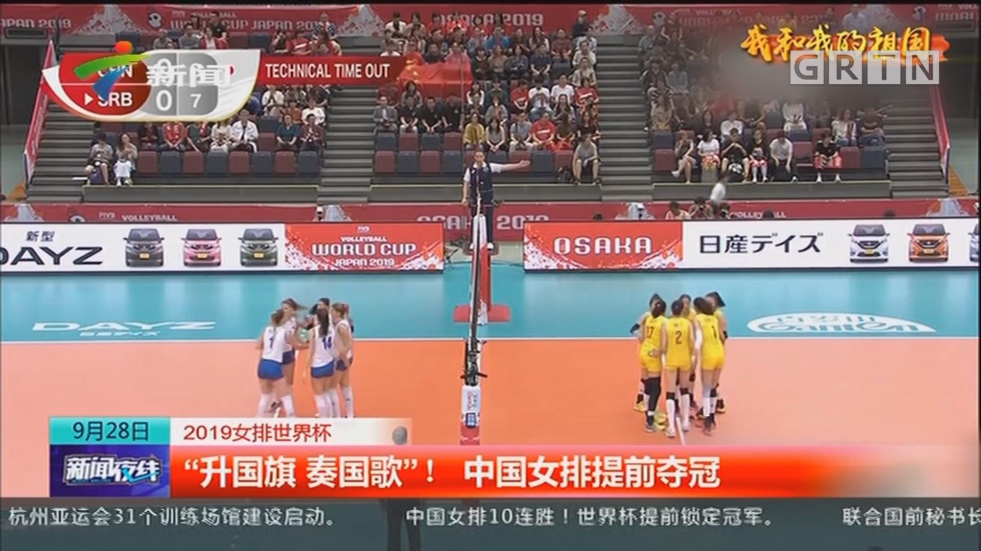 """2019女排世界杯 """"升国旗 奏国歌""""! 中国女排提前夺冠"""