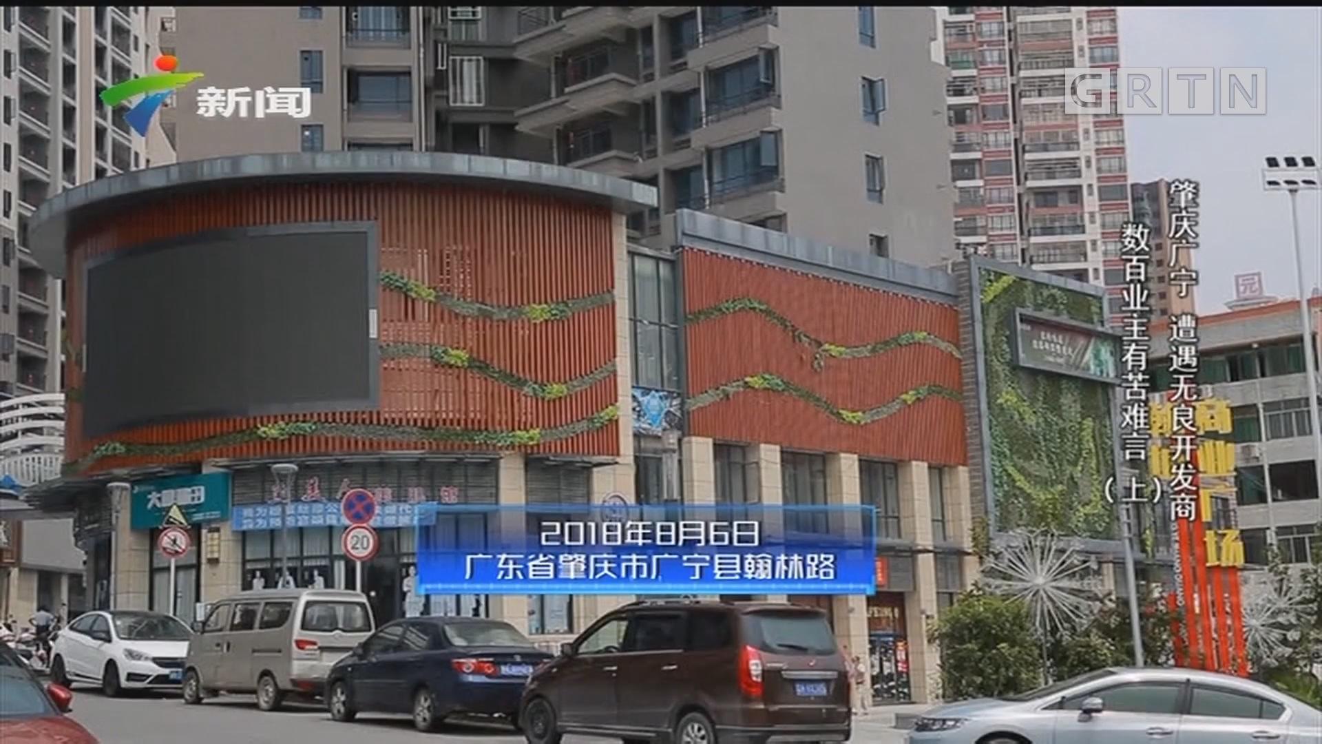 [HD][2019-09-02]社会纵横:肇庆广宁 遭遇无良开发商 数百业主有苦难言(上)