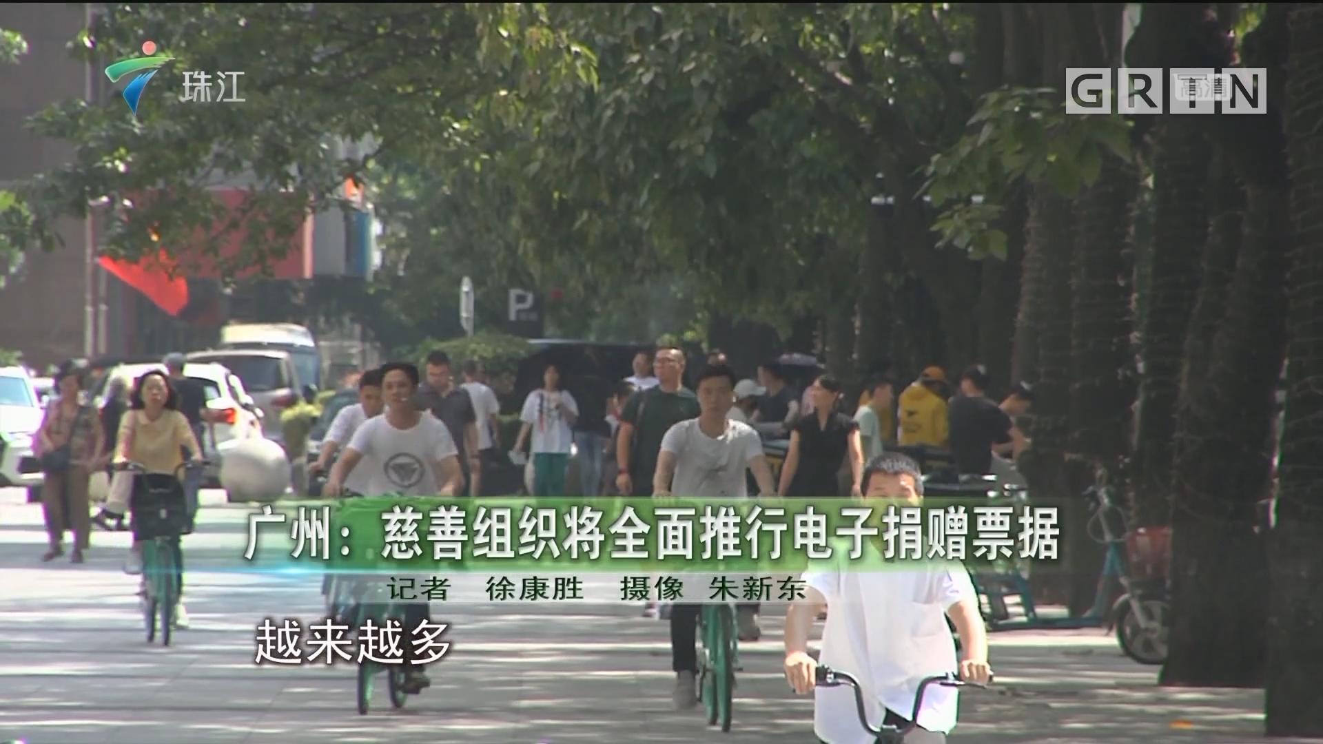 广州:慈善组织将全面推行电子捐赠票据