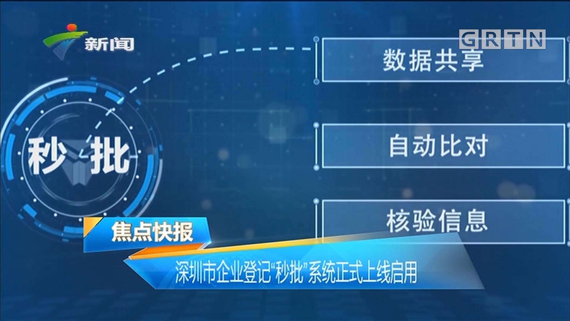 """深圳市企业登记""""秒批""""系统正式上线启用"""