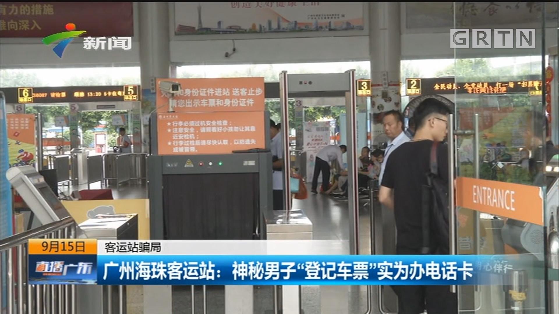 """客运站骗局 广州海珠客运站:神秘男子""""登记车票""""实为办电话卡"""