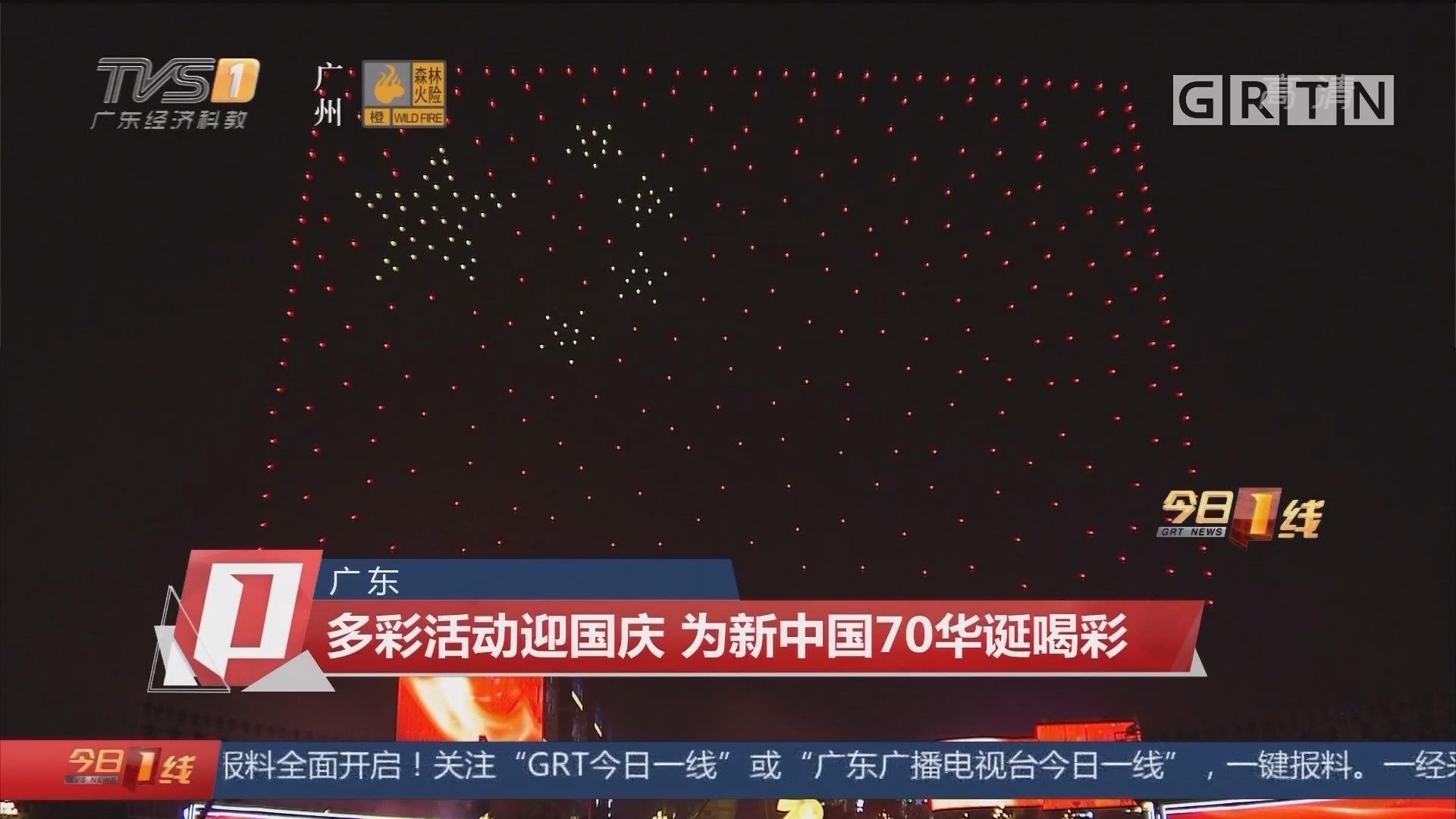 广东:多彩活动迎国庆 为新中国70华诞喝彩