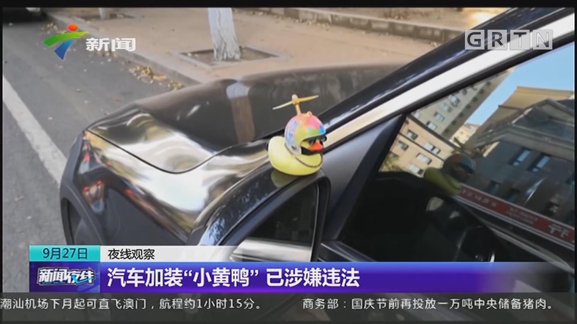 """汽车加装""""小黄鸭""""已涉嫌违法"""