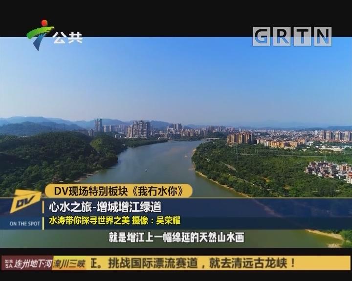 (DV现场)心水之旅-增城增江绿道