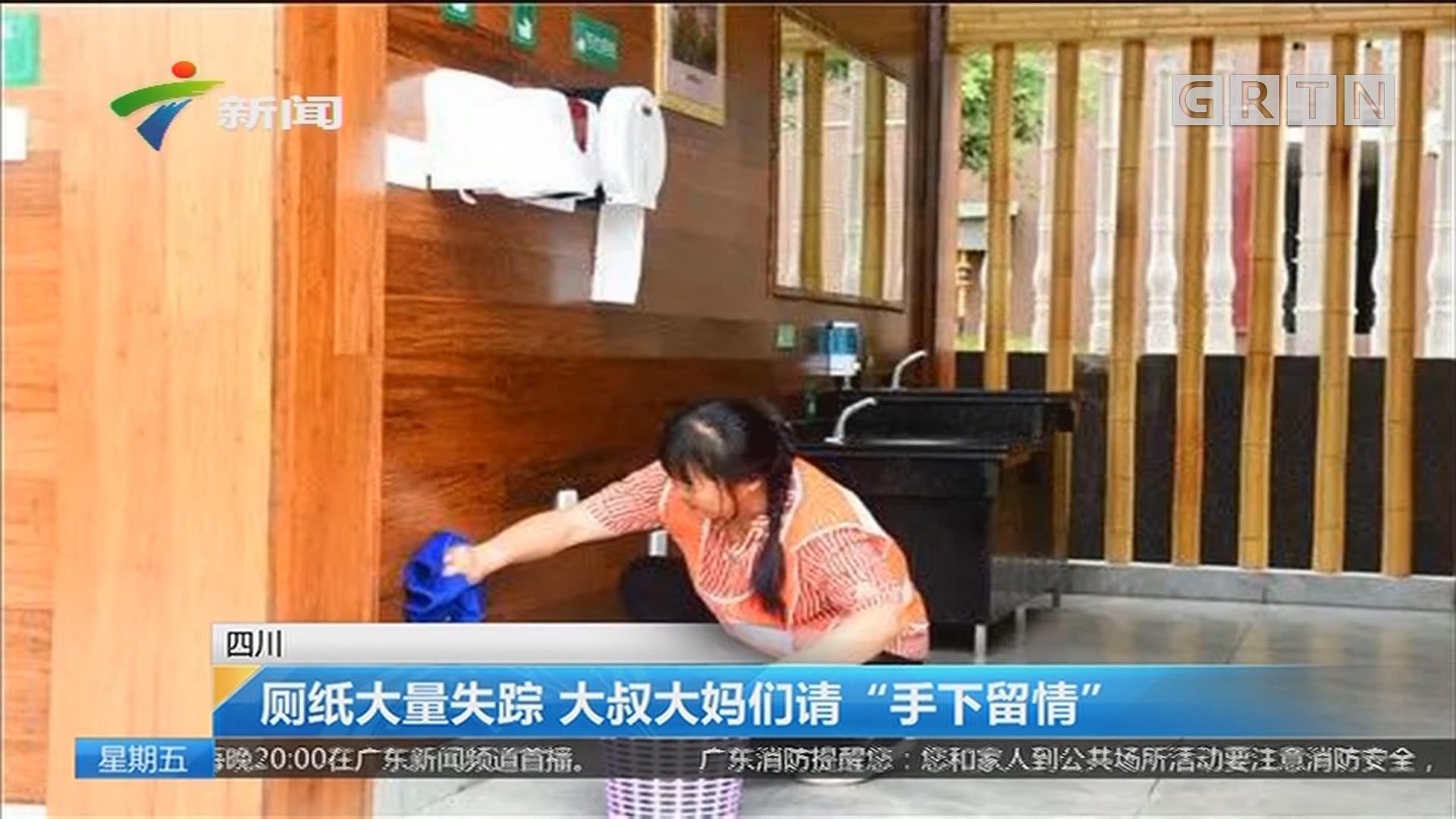 """四川:厕纸大量失踪 大叔大妈们请""""手下留情"""""""