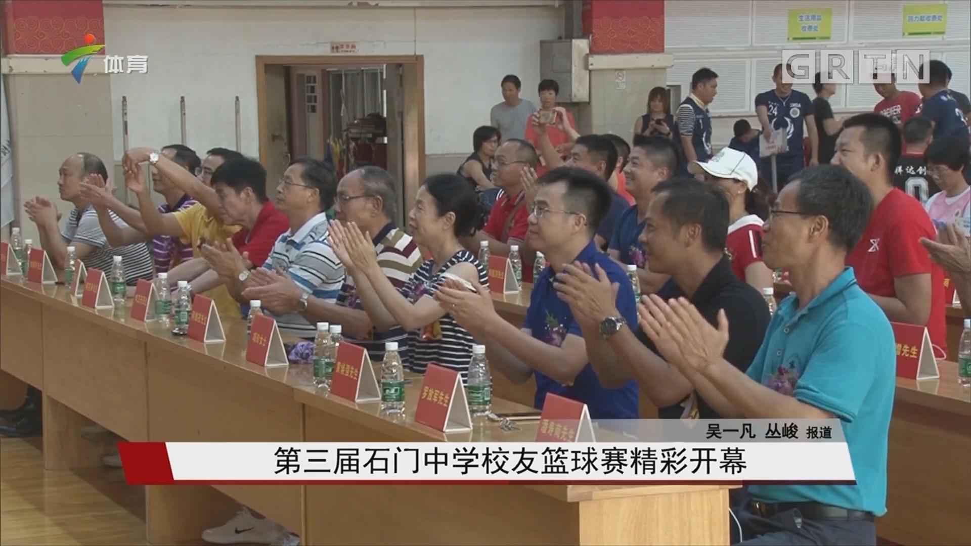 第三届石门中学校友篮球赛精彩开幕