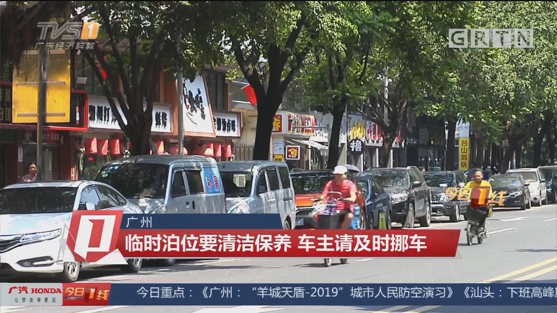 廣州:臨時泊位要清潔保養 車主請及時挪車