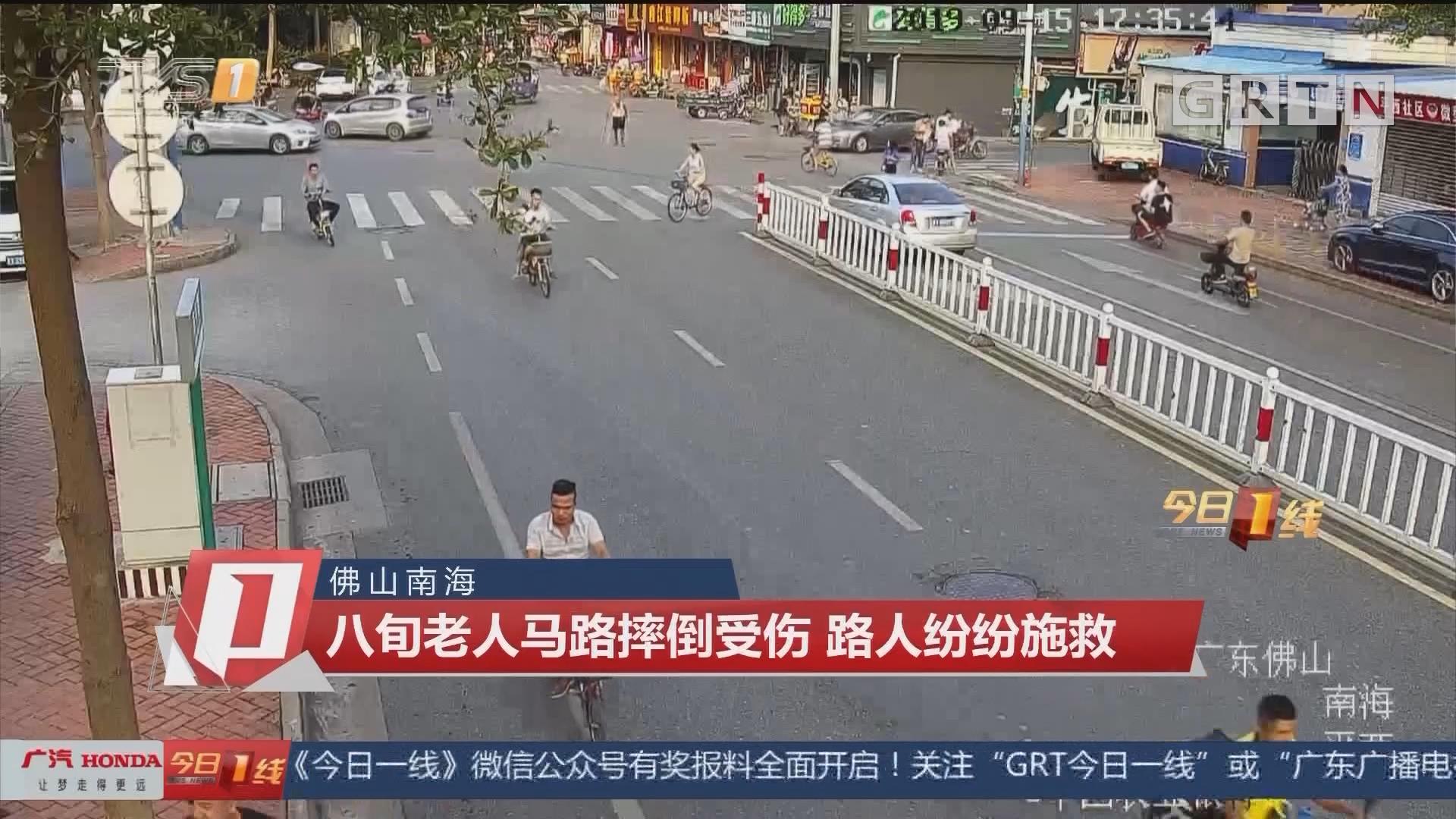 佛山南海:八旬老人马路摔倒受伤 路人纷纷施救