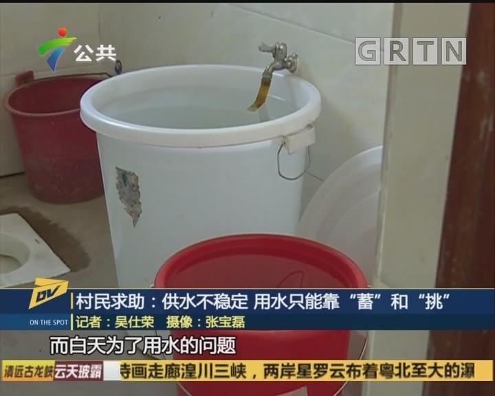 """(DV现场)村民求助:供水不稳定 用水只能靠""""蓄""""和""""挑"""""""