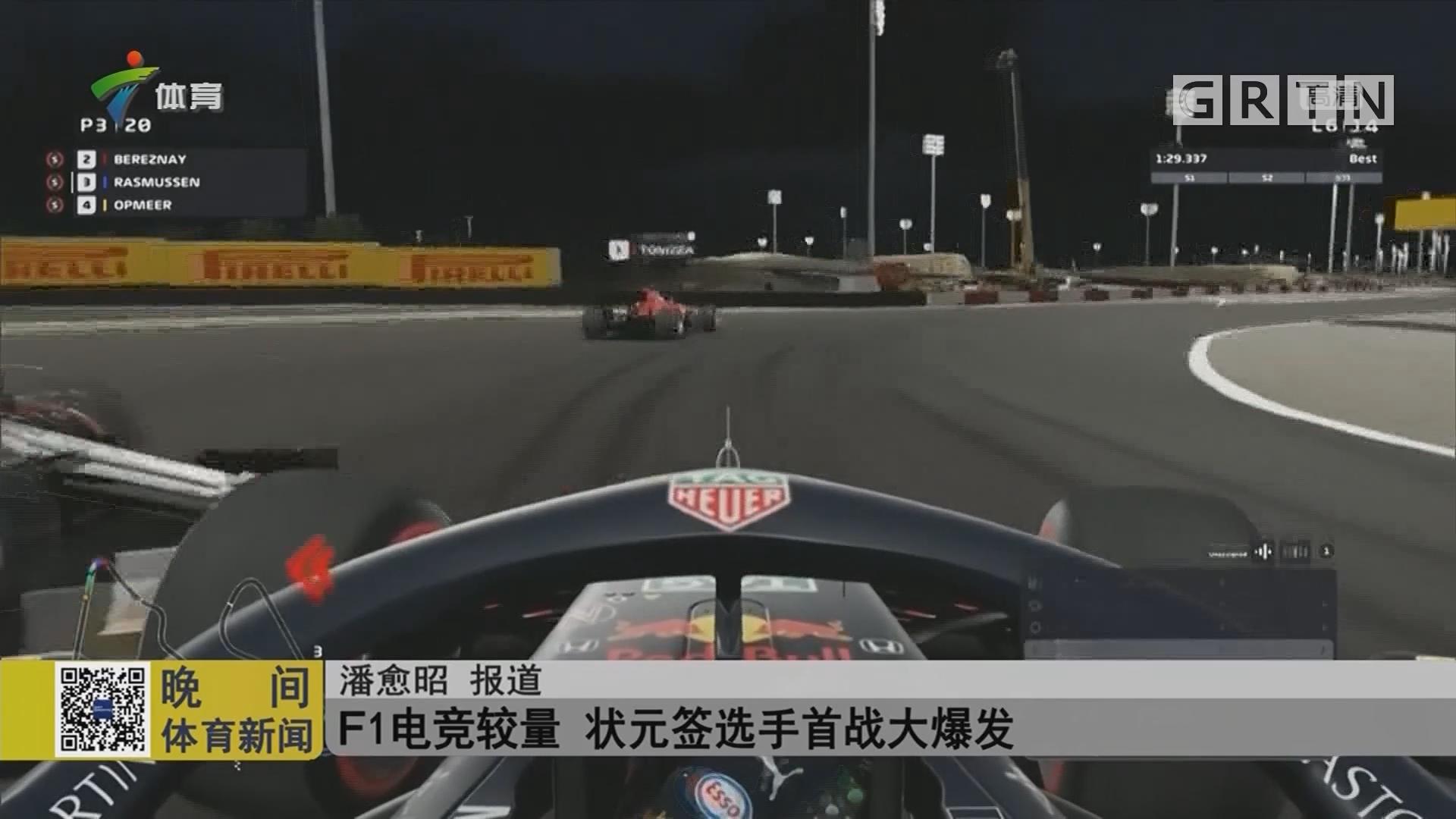 F1电竞较量 状元签选手首战大爆发