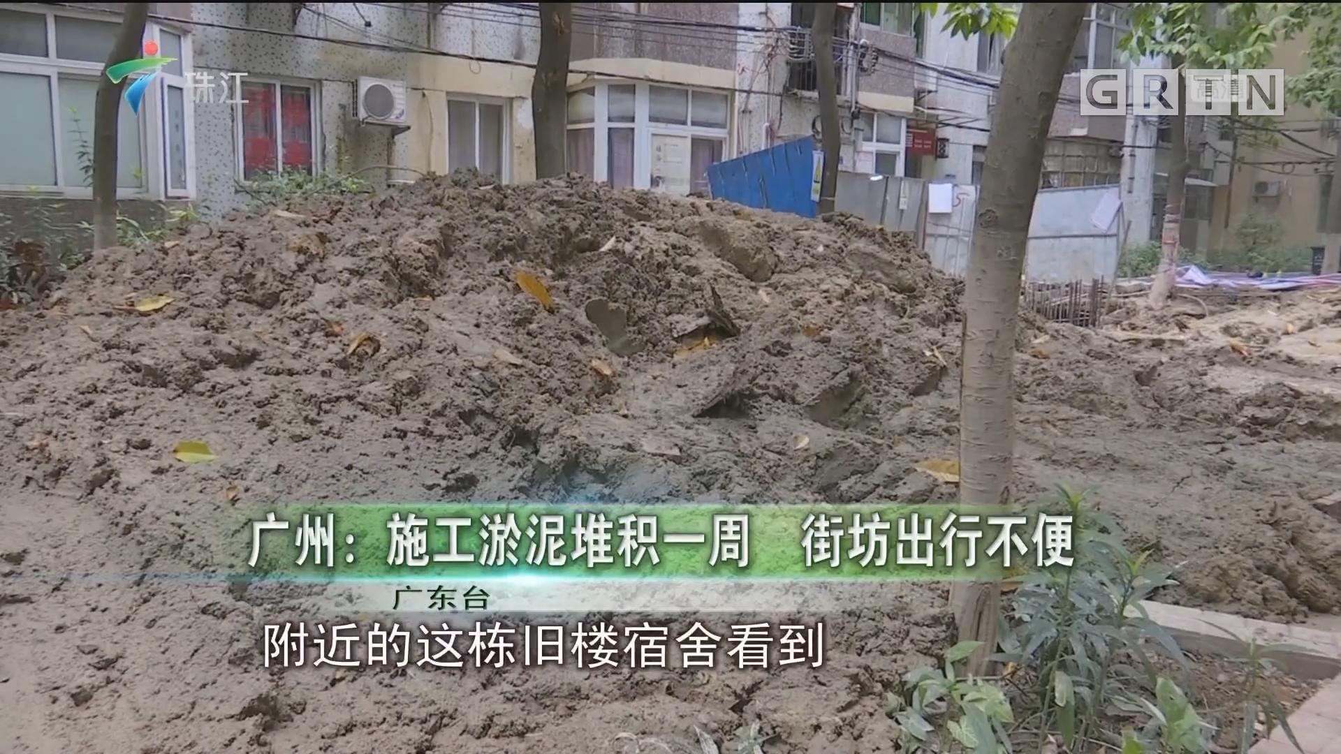 广州:施工淤泥堆积一周 街坊出行不便
