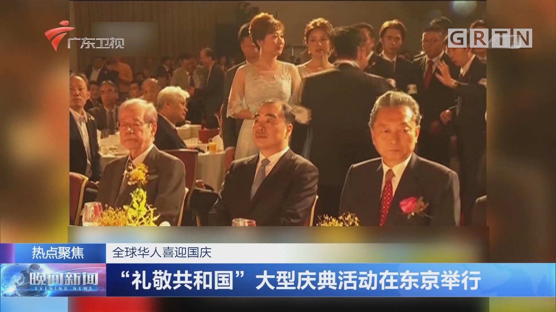 """全球华人喜迎国庆 """"礼敬共和国""""大型庆典活动在东京举行"""