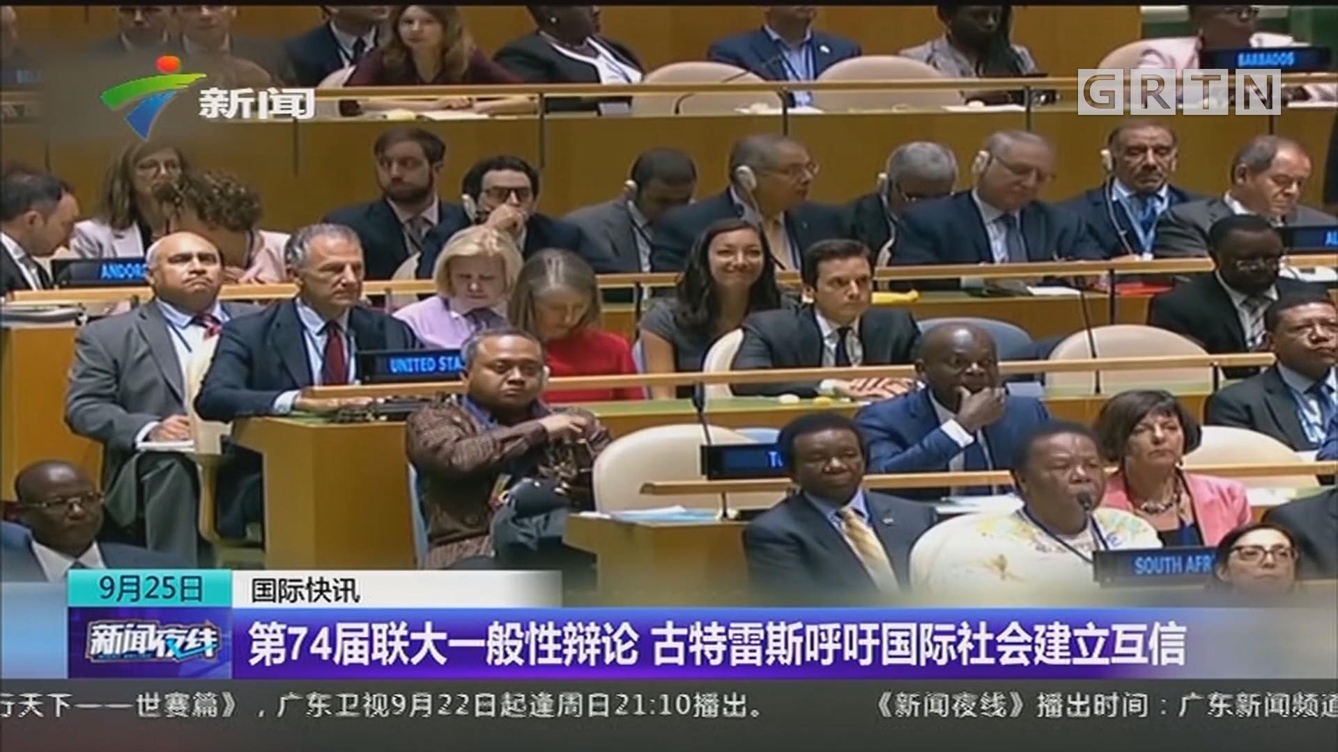第74届联大一般性辩论 古特雷斯呼吁国际社会建立互信