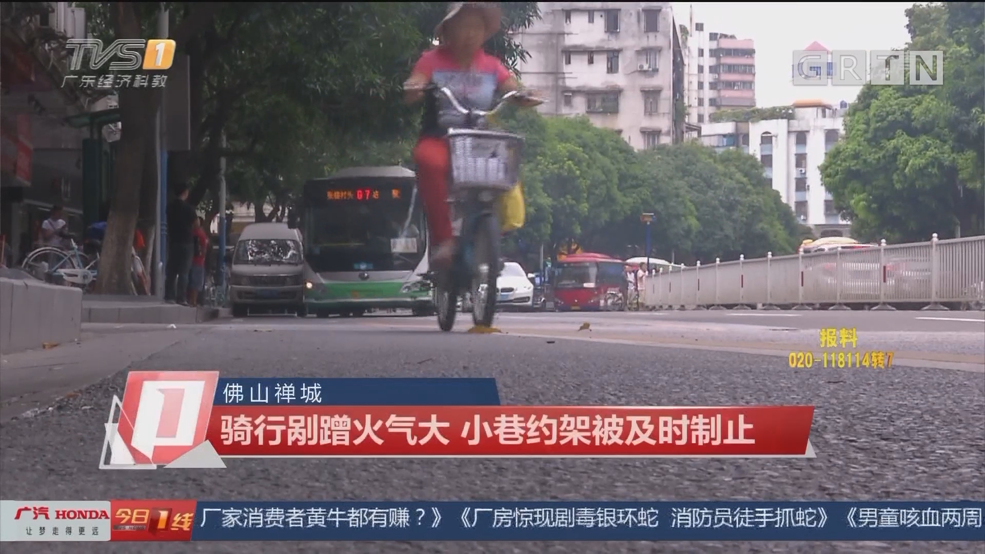 佛山禅城:骑行剐蹭火气大 小巷约架被及时制止
