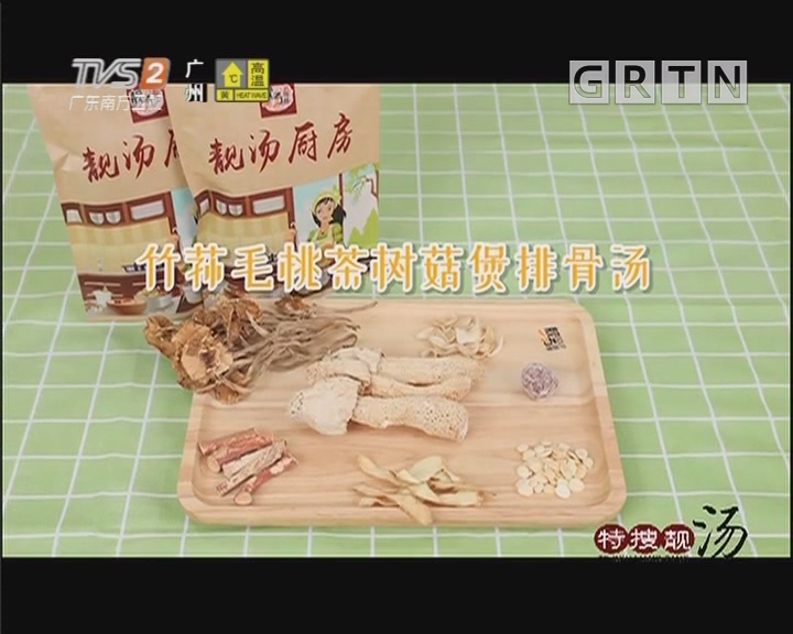 竹荪毛桃茶树菇煲排骨汤
