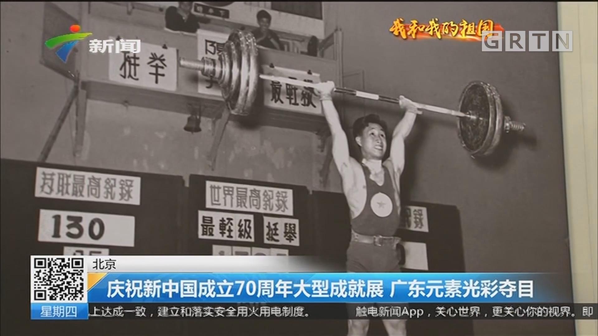 北京:庆祝新中国成立70周年大型成就展 广东元素光彩夺目