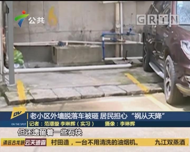 """(DV现场)老小区外墙脱落车被砸 居民担心""""祸从天降"""""""