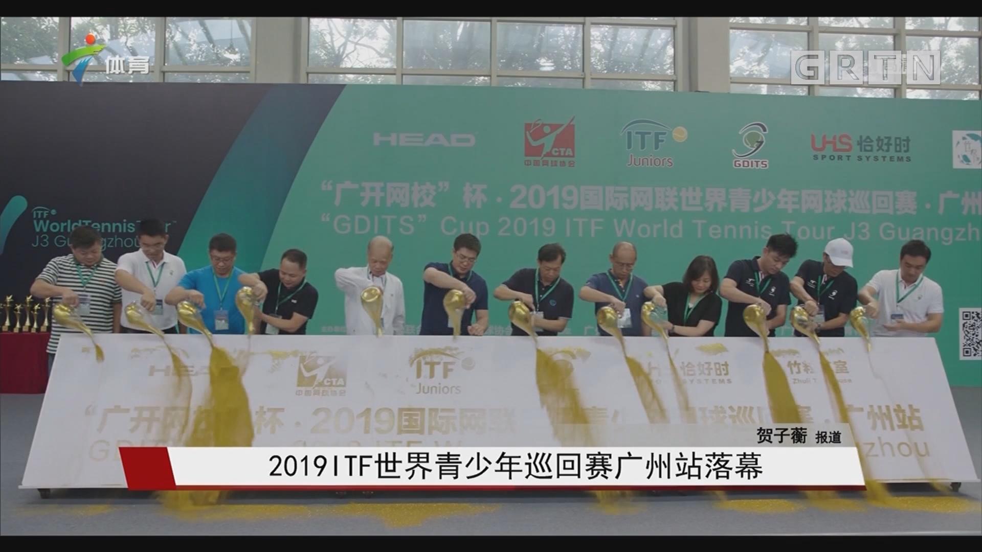 2019ITF世界青少年巡回赛广州站落幕