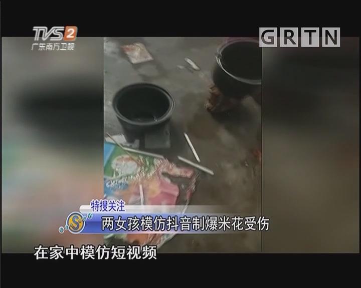 两女孩模仿抖音制爆米花受伤