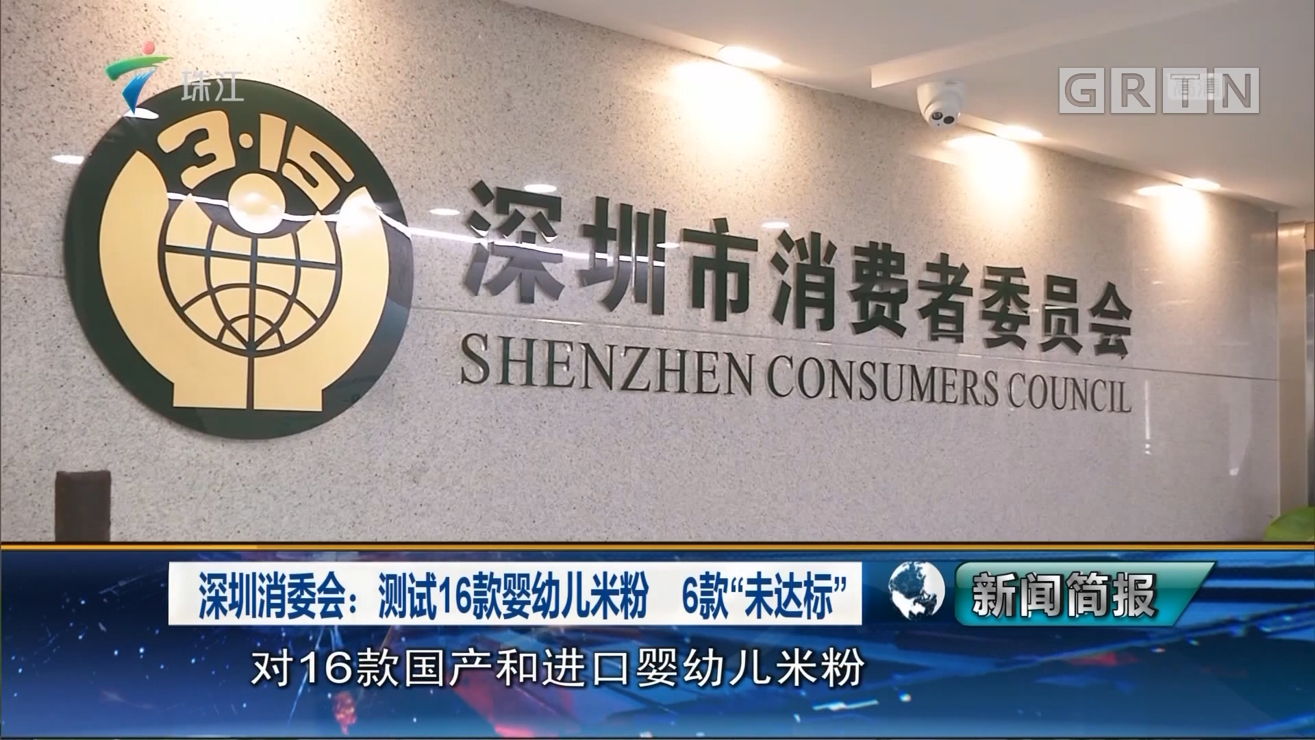 """深圳消委会:测试16款婴幼儿米粉 6款""""未达标"""""""