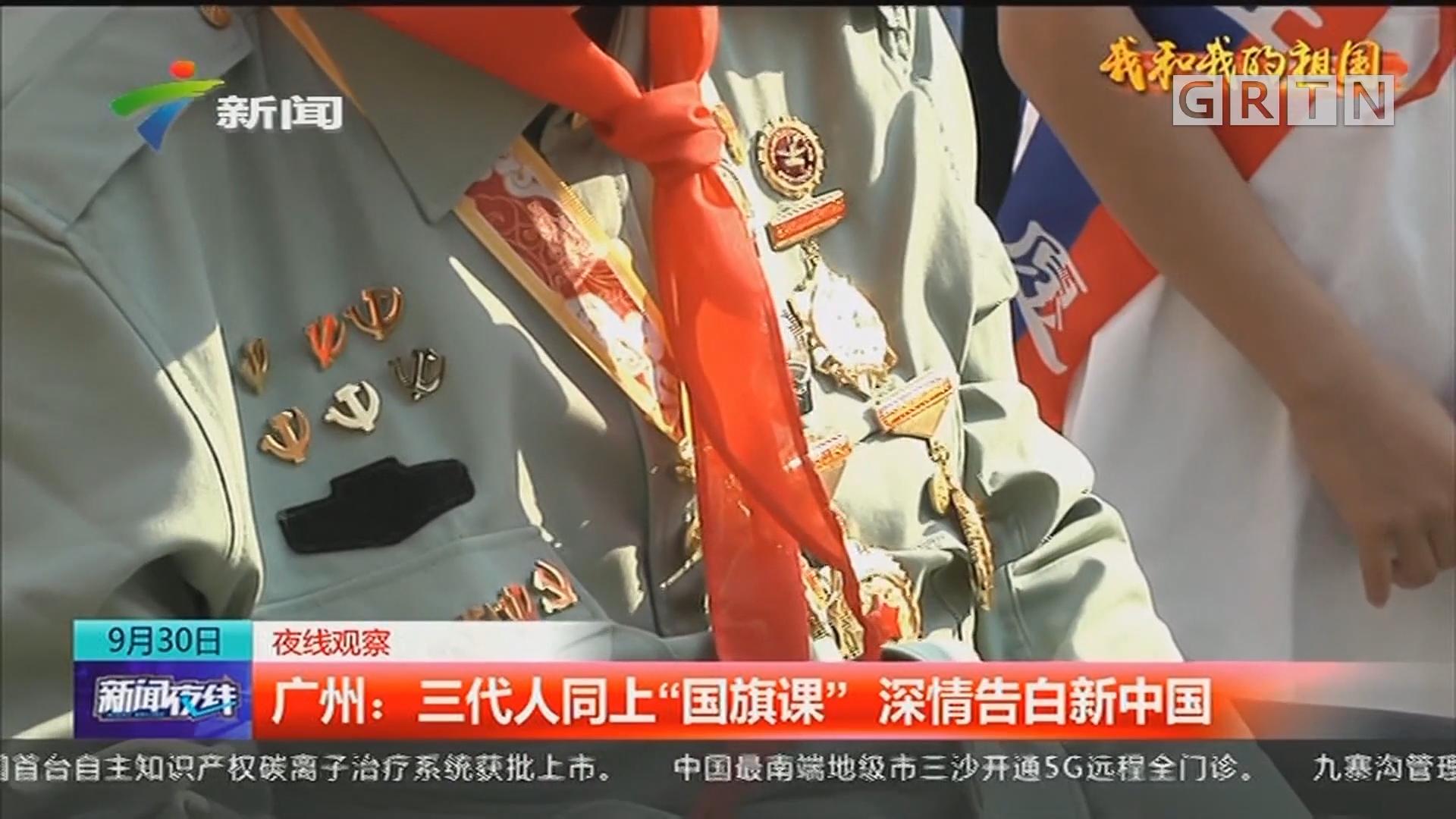 """广州:三代人同上""""国旗课"""" 深情告白新中国"""