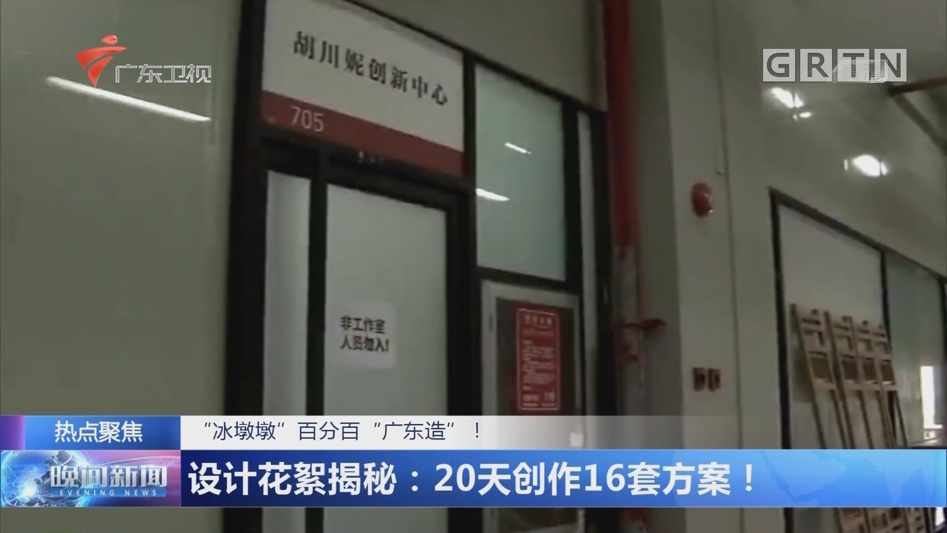 """""""冰墩墩""""百分百""""广东造""""!设计花絮揭秘:20天创作16套方案!"""