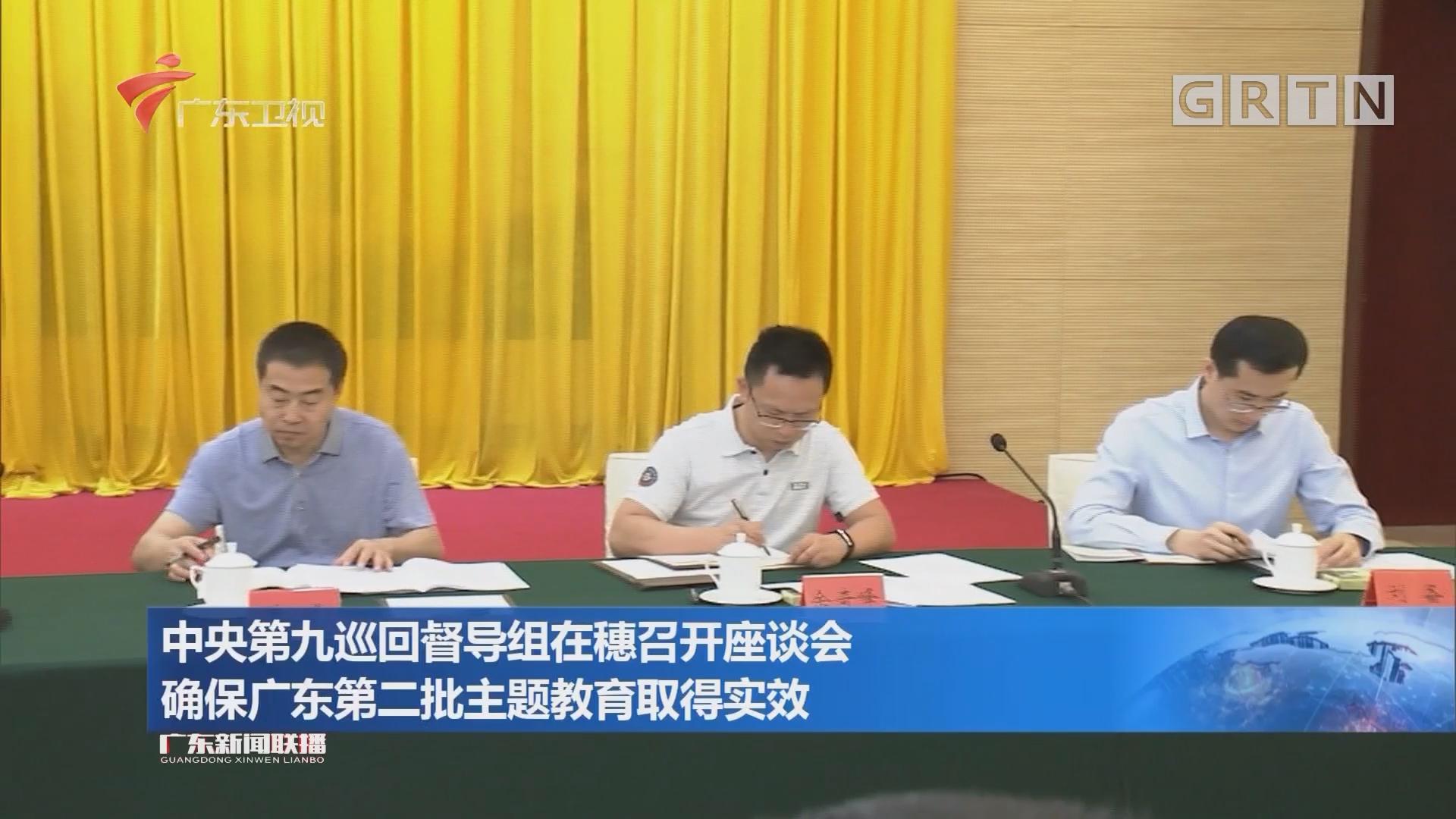 中央第九巡回督导组在穗召开座谈会 确保广东第二批主题教育取得实效