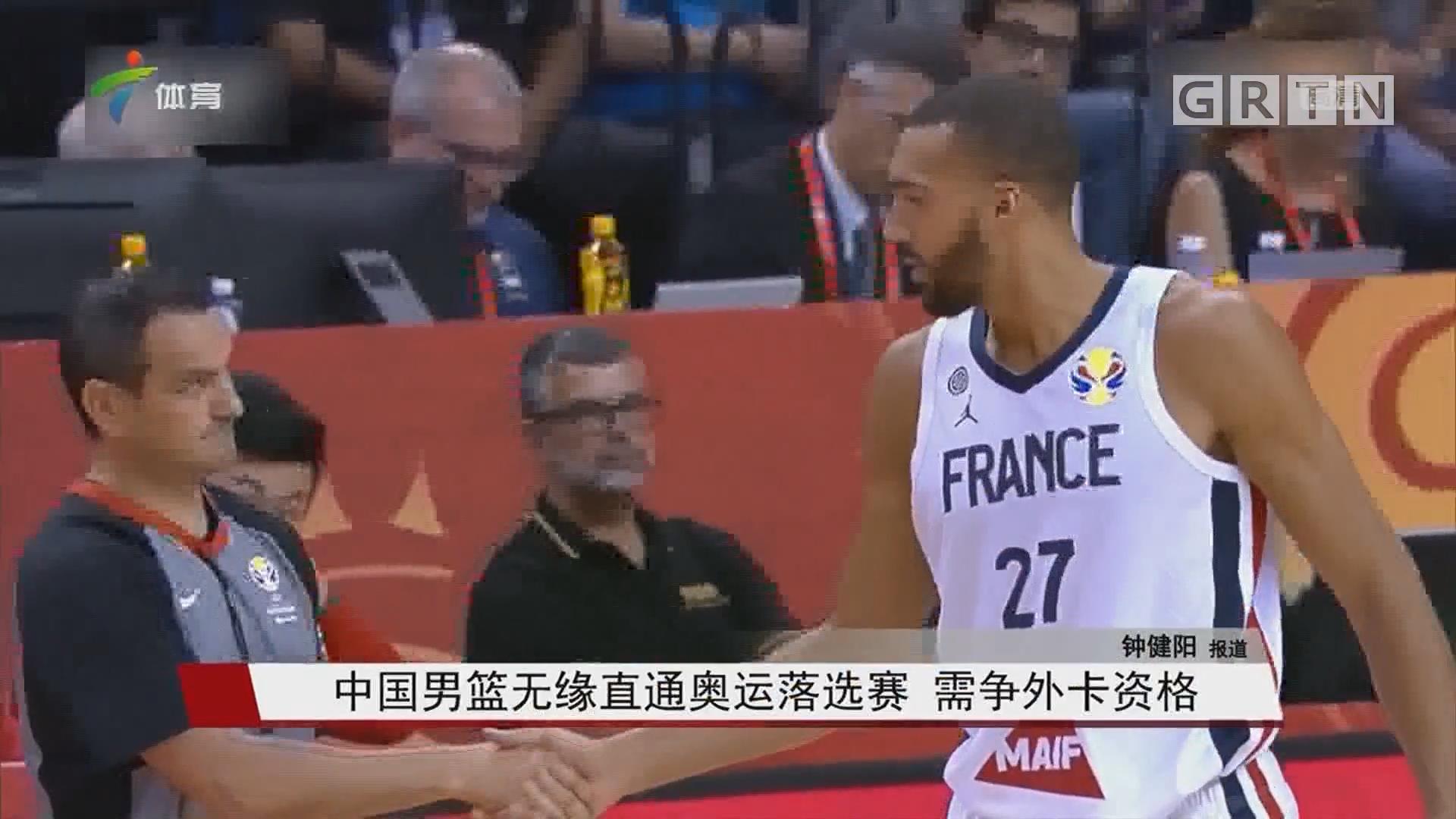中国男篮无缘直通奥运落选赛 需争外卡资格