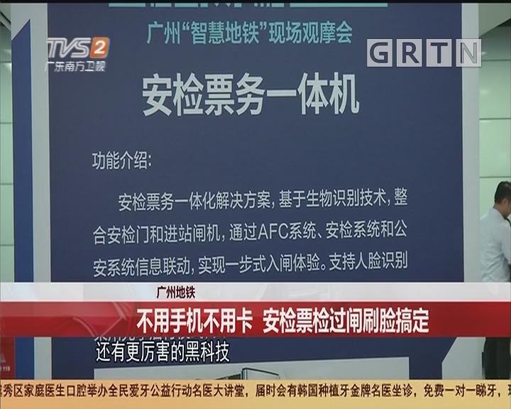广州地铁:不用手机不用卡 安检票检过闸刷脸搞定