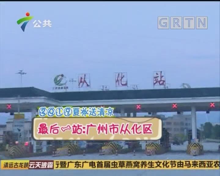 (DV现场)2019夏日送清凉 最后一站:广州市从化区