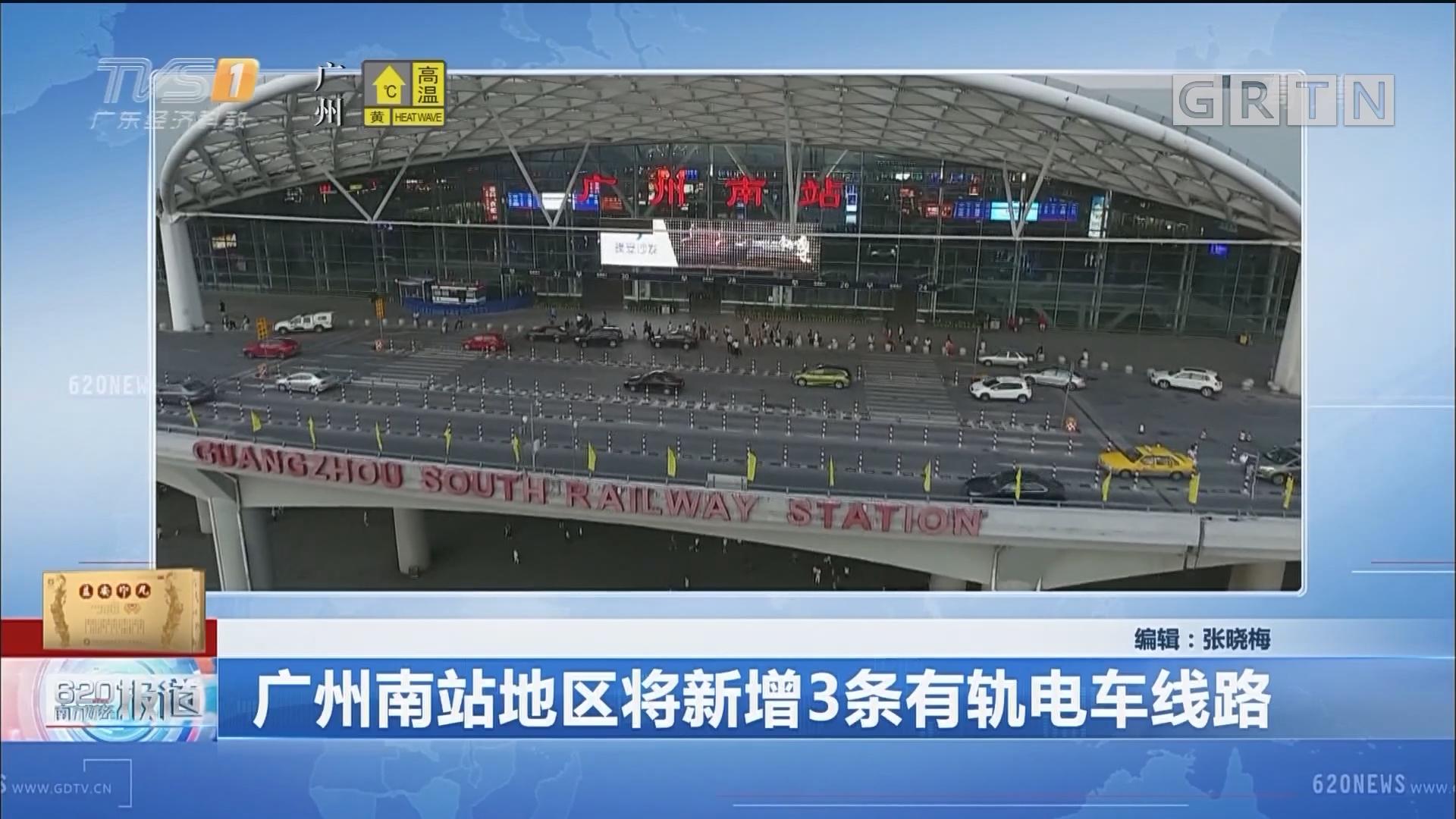广州南站地区将新增3条有轨电车线路