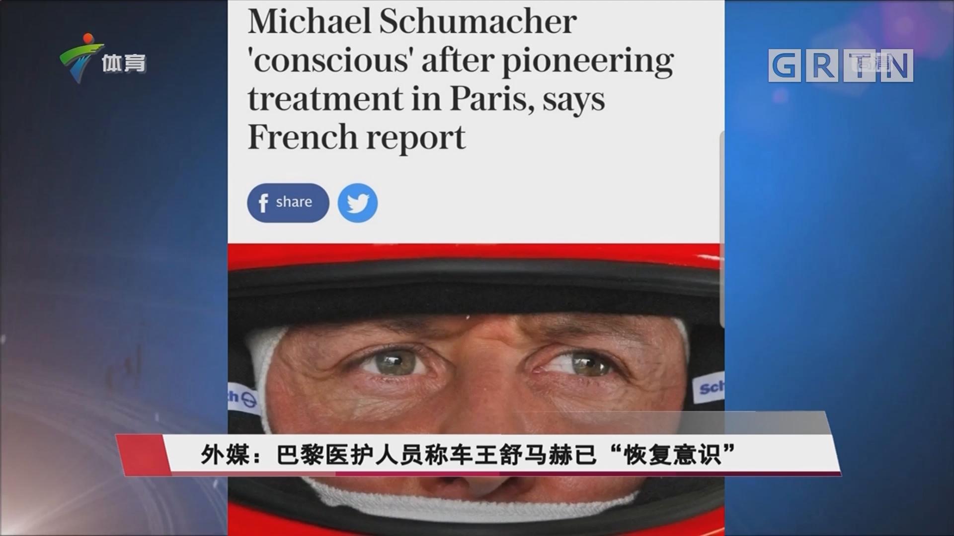 """外媒:巴黎医护人员称车王舒马赫已""""恢复意识"""""""