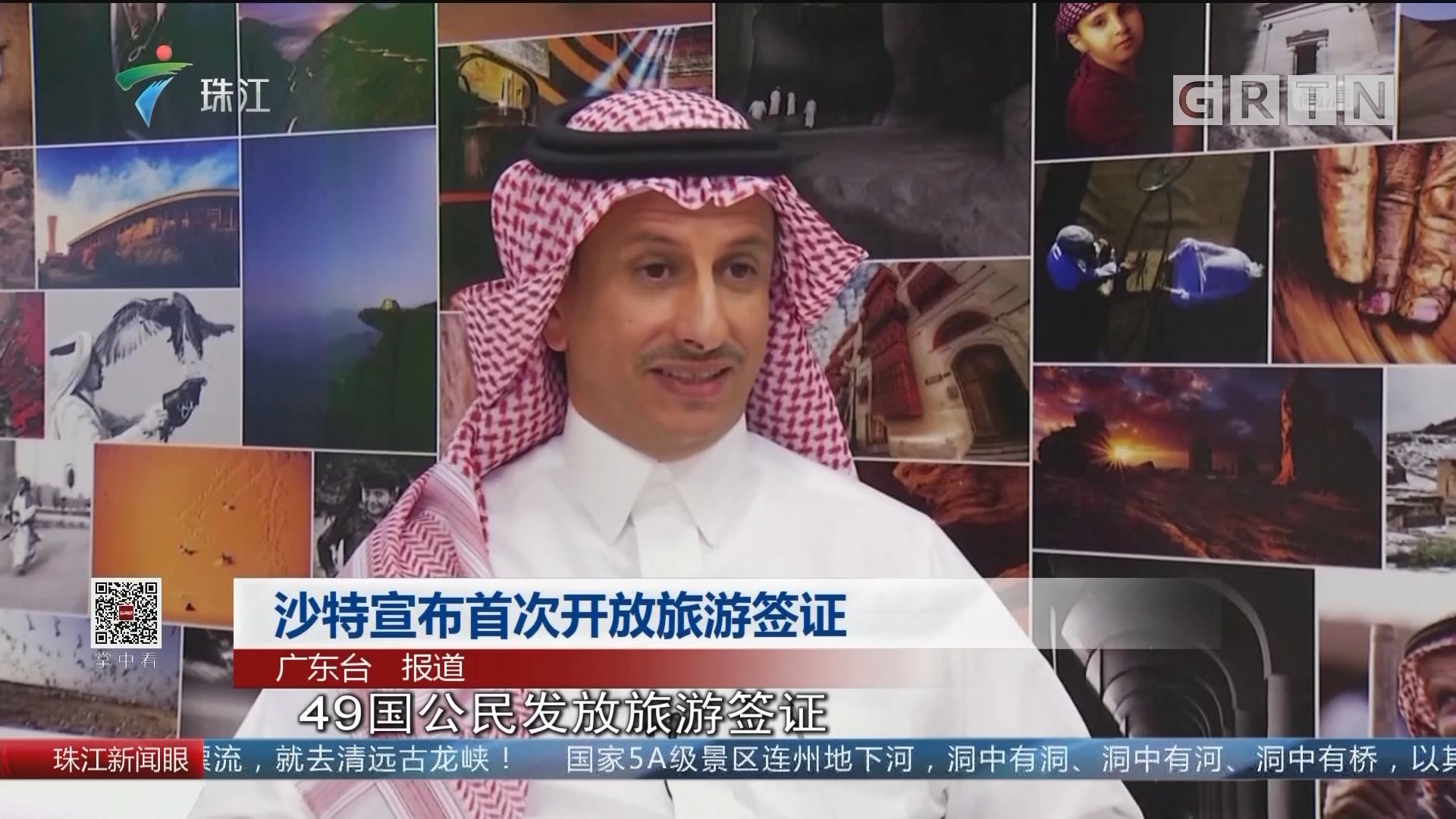 沙特宣布首次開放旅游簽證