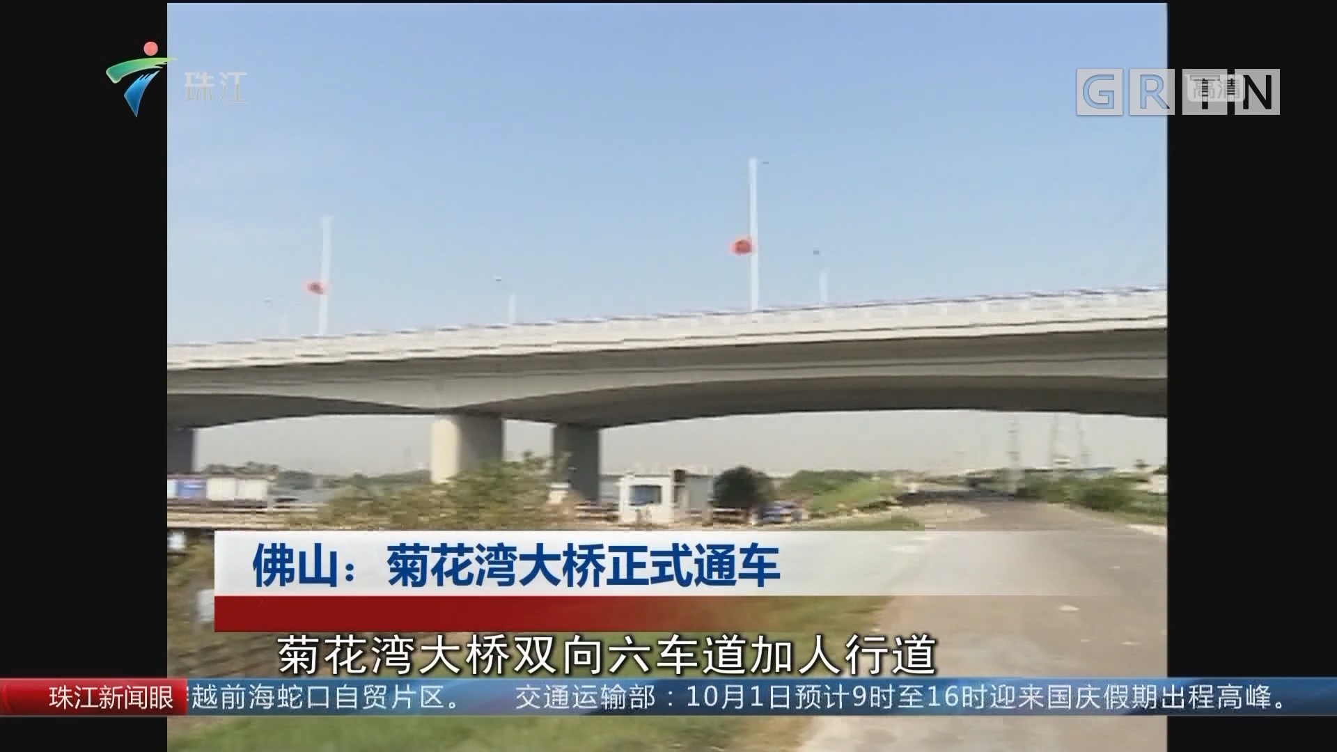 佛山:菊花灣大橋正式通車