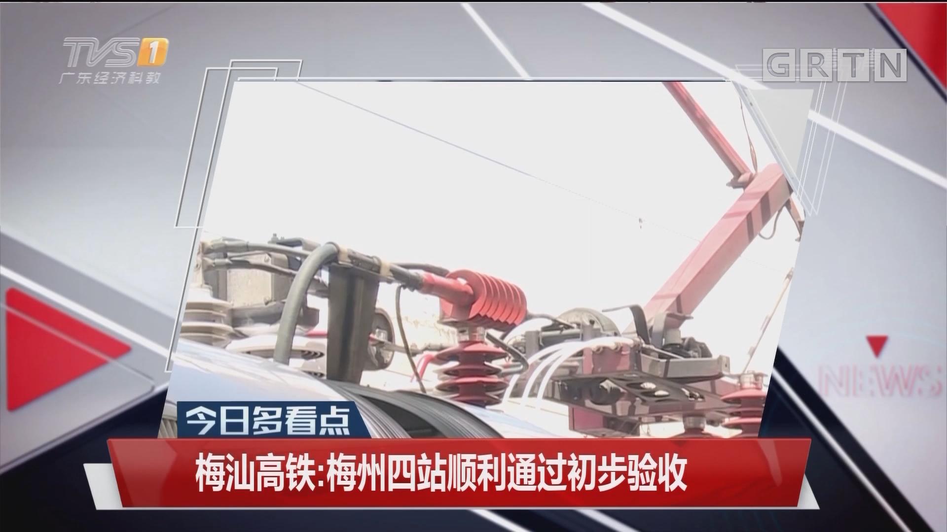 梅汕高铁:梅州四站顺利通过初步验收