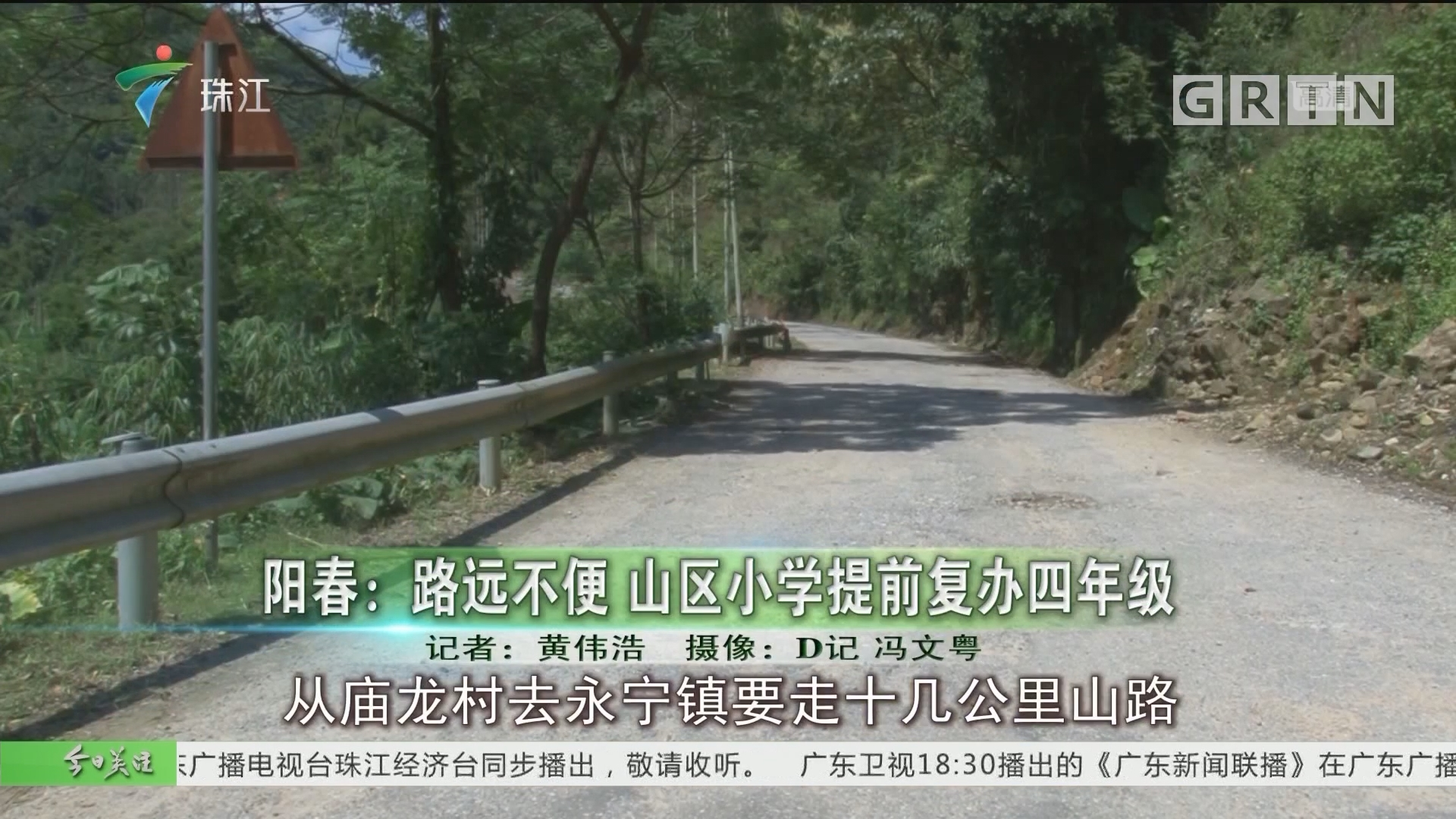 阳春:路远不便 山区小学提前复办四年级