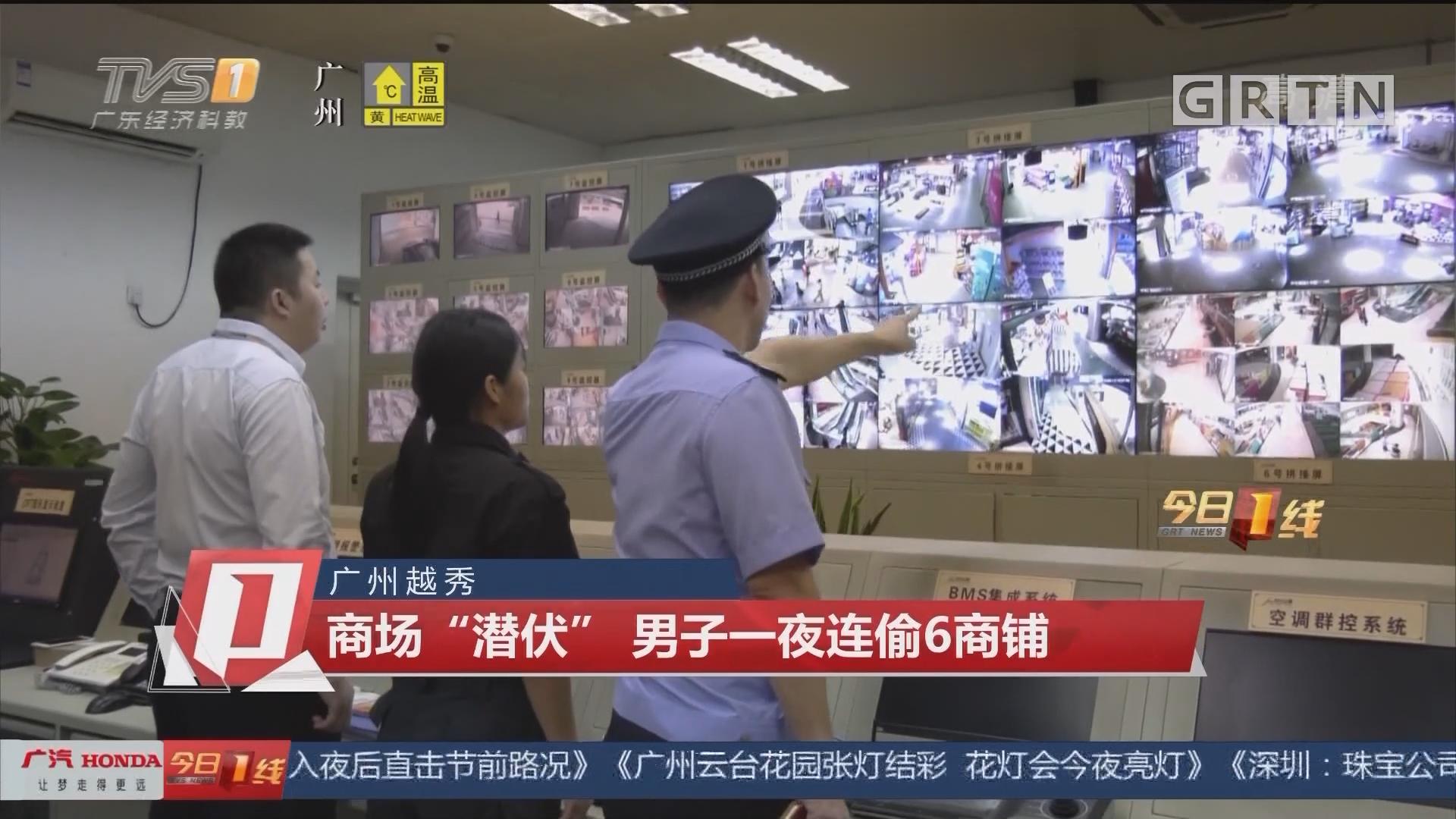 """广州越秀 商场""""潜伏"""" 男子一夜连偷6商铺"""