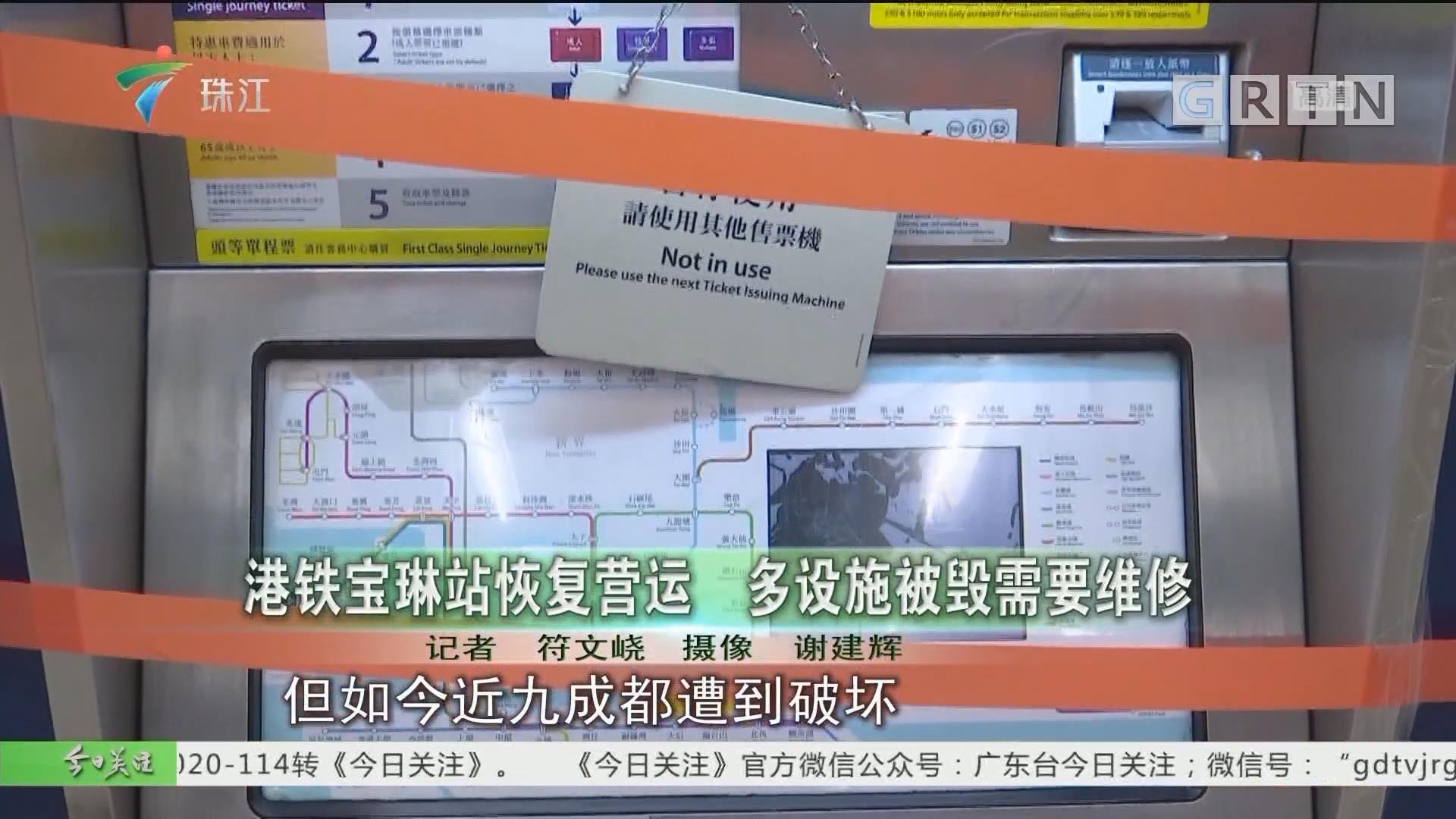 港铁宝琳站恢复营运 多设施被毁需要维修