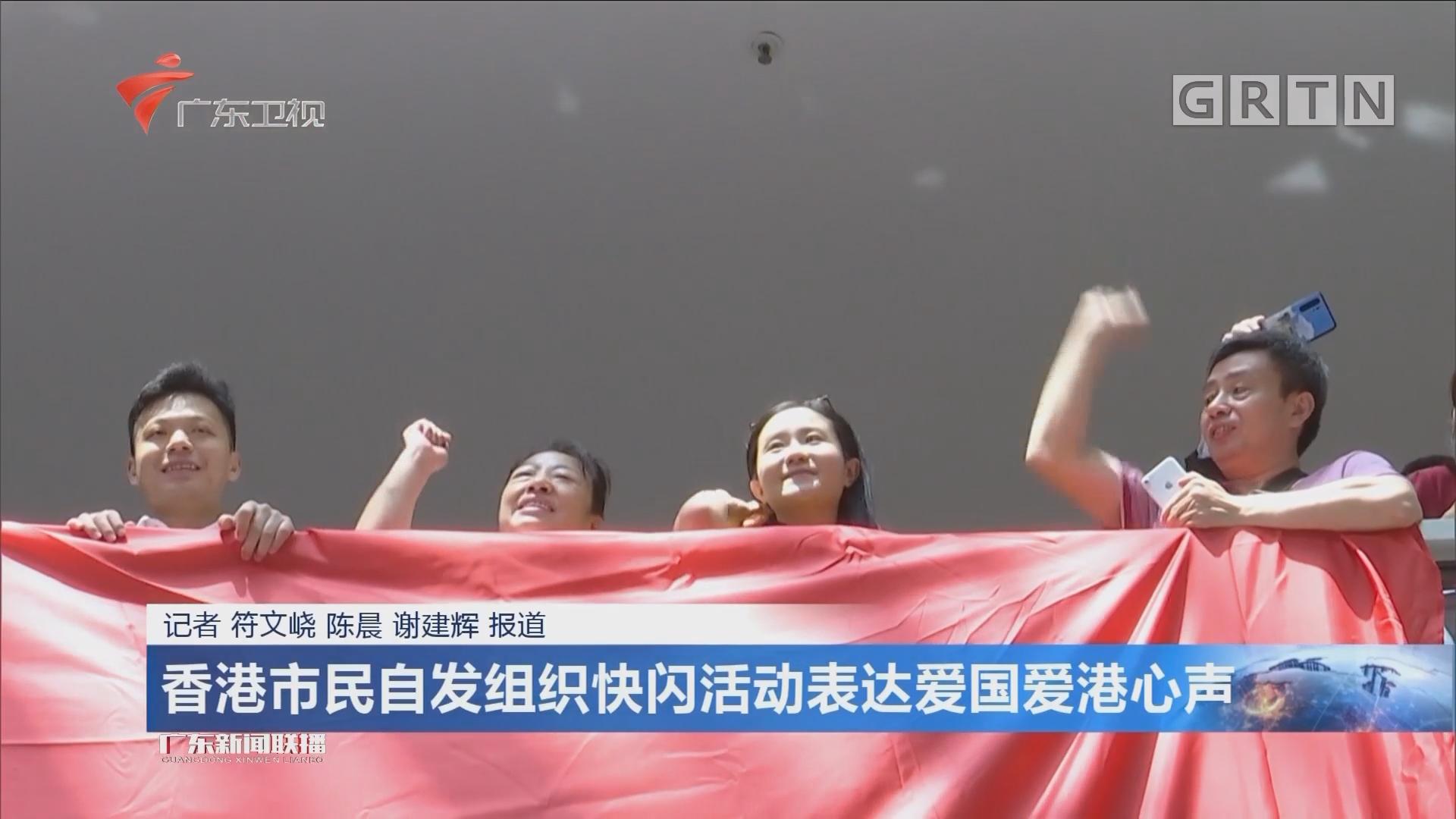 香港市民自發組織快閃活動表達愛國愛港心聲